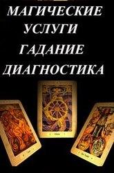 марьянна радиславская  ПРИВОРОТ СНЯТИЕ ПОРЧИ