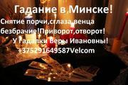 Опытная гадалка Вера Ивановна! Снимет порчу сглаз!Помощь в Любви.