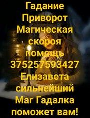 Гадалка Елизавета-ответ на ваш вапрос на любом расстоянии 375257593427
