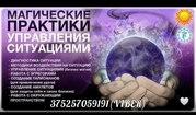 все виды магии! гарантия 100%375257059191viber ANNA