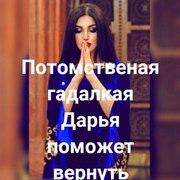 Приворот на любовь девушки  Приворот на любовь парня  Однополый привор
