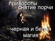 Любовная магия или магия любви: