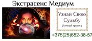 Магические и астрологические услуги