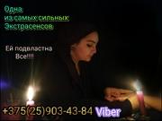 Услуги гадалки ПРИВОРОТ в Витебске