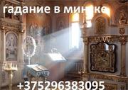 Постельная привязка,  гадание,  магия ,  приворот-отворот