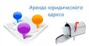 Юр. адрес в Минске от 33 рублей
