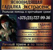 Магические услуги в городе Новокубанск