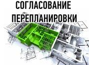 Подготовка и сбор разрешительной документации на перепланировку квартир