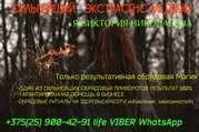 Я ВИКТОРИЯ НИКОЛАЕВНА ЭКСТРАСЕНС МОИ НОМЕР +375(25) 900-42-91 life VIB