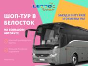 Шоп – тур в Белосток из Минска