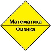 Все разделы высшей математики и общей,  теоретической и математической физики. Репетитор.