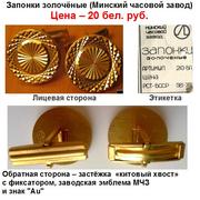 Запонки золочёные НОВЫЕ  (винтаж / СССР)